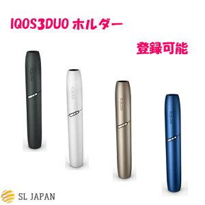 【登録可能】アイコス 3 DUO ホルダー のみ 単品 IQOS3 アイコス3 duo アイコス3 デュオ IQOS3duo アイコス3デュオ 加熱式タバコ ホルダー 4色から選べます 新品・未開封・未登録 あいこす シンプル