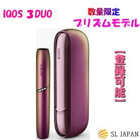 【登録可能】 限定色 プリズムモデル IQOS3 DUO本体 IQOS(アイコス)3 DUO キット 国内正規品 新品・未開封・未登録【数量限定】 IQOS3duo アイコス3 アイコス3デュオ 加熱式電子タバコ 電子タバコ 紫 パープル 電子たばこ 加熱式タバコ 加熱式たばこ おしゃれ 加熱型
