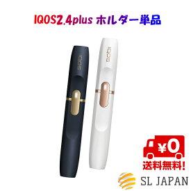 アイコス 2.4plus ホルダー IQOS2.4プラス アイコス2.4 IQOS2.4plus ホルダー のみ 単品 2色から選べます 新品・未開封・登録済品・補償無し iqos2.4 iqos ケース ホワイト ネイビー シンプル おしゃれ