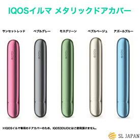 IQOS ILUMA アイコスイルマ メタリック ドアカバー 5色から選べます iQOSイルマ アイコスイルマ メタリックドアカバー カスタマイズ ブランド 可愛い おしゃれ シンプル 国内正規品 新品 サンセットレッド ペブルグレー ペブルベージュ モスグリーン アズールブルー