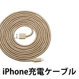 iPhoneケーブル 送料無料【3m】Apple認証済 iphone ライトニングケーブル iphone7 iphone6 ナイロン編み iphone5 ipad iphone7plus 断線しにくい 丈夫 iphoneケーブル iphone8
