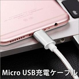 【2本セット】リバーシブル Micro USBケーブル Android ケーブル アンドロイド micro ケーブル スマホ 充電器 ケーブル 1m ミクロ USBコネクタ スマートフォン 断線しにくい 充電ケーブル microusb 投函便