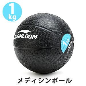 メディシンボール 1kg 1年保証 Soomloom ラバー製 スラムボール トレーニング 筋力トレーニング 有酸素運動 エクササイズ 腹筋 ダイエット