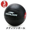 1年保証 Soomloom メディシンボール 3kg ラバー製 スラムボール トレーニング 筋力トレーニング 有酸素運動 エクササ…