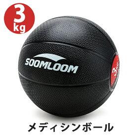 メディシンボール 3kg 【即納】1年保証 Soomloom ラバー製 スラムボール トレーニング 筋力トレーニング 有酸素運動 エクササイズ 腹筋 ダイエット