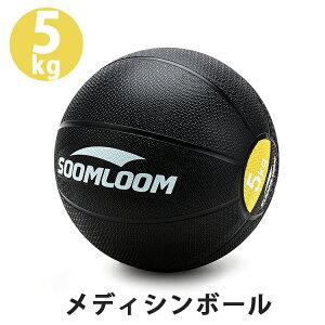 メディシンボール 5kg【即納】 1年保証 Soomloom ラバー製 スラムボール トレーニング 筋力トレーニング 有酸素運動 エクササイズ 腹筋 ダイエット