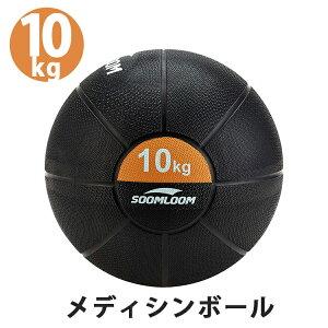 メディシンボール 10kg 1年保証 Soomloom ラバー製 スラムボール トレーニング 筋力トレーニング 有酸素運動 エクササイズ 腹筋 ダイエット