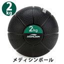 1年保証 Soomloom メディシンボール 2kg ラバー製 スラムボール トレーニング 筋力トレーニング 有酸素運動 エクササ…