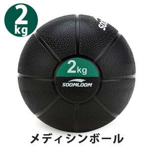 メディシンボール 2kg 1年保証 Soomloom ラバー製 スラムボール トレーニング 筋力トレーニング 有酸素運動 エクササイズ 腹筋 ダイエット