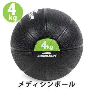 メディシンボール 4kg 1年保証 Soomloom ラバー製 スラムボール トレーニング 筋力トレーニング 有酸素運動 エクササイズ 腹筋 ダイエット