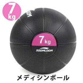 メディシンボール 7kg 1年保証 Soomloom ラバー製 スラムボール トレーニング 筋力トレーニング 有酸素運動 エクササイズ 腹筋 ダイエット