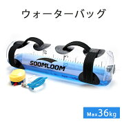 Soomloomウォーターバッグ36L体幹トレーニングトレーニング方法器具水筋トレシェイプアップエクササイズ