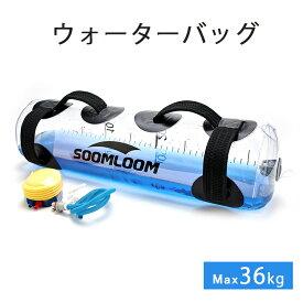 Soomloom ウォーターバッグ 36L 体幹トレーニング 水 トレーニング方法 器具 筋トレ シェイプアップ エクササイズ【pic08】