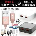 スマホ充電器【ゆう】USB コンセント ACアダプター USB充電器 3.4A 同時充電可能 2ポート 2台同時充電 急速充電器 android Type−C ...
