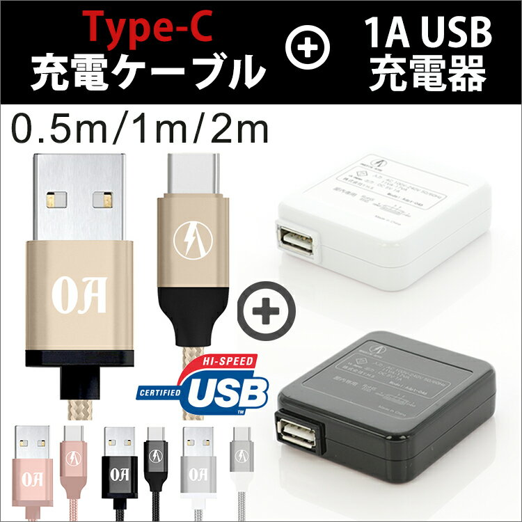 【楽天カードで最大P9倍】スマホ充電器 投函便 USB コンセント ACアダプター USB充電器 1A 急速充電器 android Type−C ケーブル 0.5m 1m 2m usb type-c 充電器 タイプc galaxy s8 ケーブル USB2.0 充電 Nexus 5X acアダプター カメラ 携帯