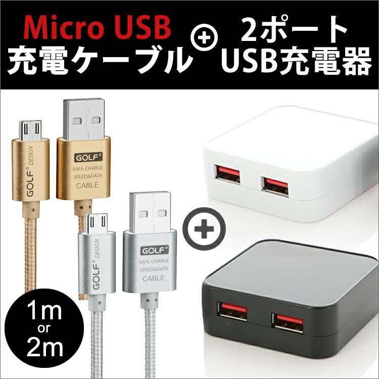 Micro USB ケーブル 3.4A充電アダプター【2点セット】投函便 急速充電 アルミケーブル 耐久 絡まりにくい データ通信 1m 2m 1.5m 0.25m 長い 短いケーブル android スマホ アンドロイド 充電コード タブレット 充電器