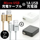 Micro USB ケーブル 充電アダプター【2点セット】【ゆう】 急速充電 2.1Aアルミケーブル 耐久 絡まりにくい データ通…