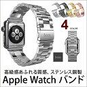 【宅】送料無料 Apple Watch バンド 316ステンレス鋼製 スチール 高級 バンド 3珠 アップルウォッチ 簡単取り付け app…