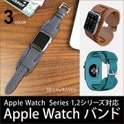 【宅急便送料無料】AppleWatch合皮ファッションバンドアップルウォッチお洒落取り付け簡単ベルトブルーグレーブラウンバンドapplewatch合皮バンド