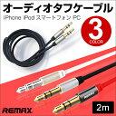 【ゆう】送料無料 【2m】 iPhone iPod スマホ スマートフォン PC iphone7/7 plus/iphone6s plus/6s ipad pr...