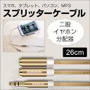 【ゆう】送料無料 ipad/iphone/iPod touch スマホ iphone7/7 plus/iphone6s plus/6s ipad mini イヤ...