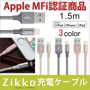 【ゆうパケット送料無料】【ZIKKO】AppleMFi認証済ライトニングケーブル1.5miOSアップデート対応充電アルミ合金高品質ナイロン2.4A