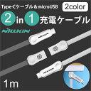 【ゆう】送料無料 Micro to Type-C 2in1 USB ケーブル galaxy s8 nexus huawei 充電ケーブル galaxy android マイクロ…