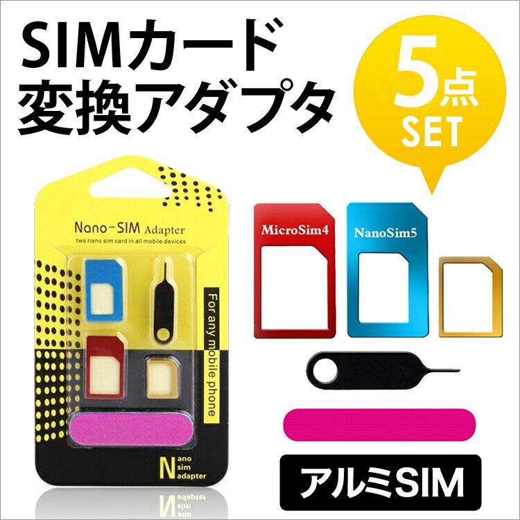 新入荷アルミsim変換アダプタ 5点セット NanoSIM MicroSIM For iPhone 5 4S 4 NanoSIM→SIMカード or MicroSIM SIMアダプタ 投函便 SIMカード変換アダプタmicro SIM nano SIM変換アダプタ iphone sim 変換