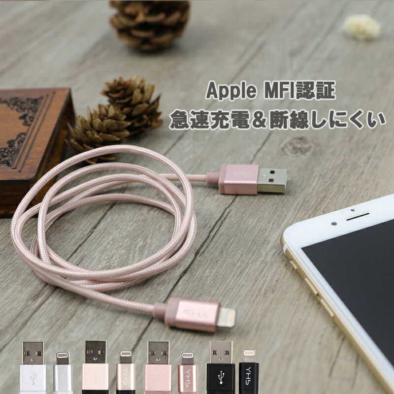 iphone 充電 ケーブル 純正品質 充電器 認証 断線しにくい 断線防止 かわいい スマホ アイフォン 1m 送料無料 投函便