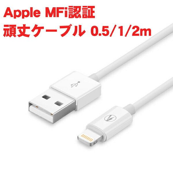 iphone 充電 ケーブル 認証 断線防止 スマホ アイフォン 投函便