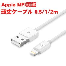 iphoneケーブル MFi認証 純正同等品 1m 2m ケーブル usbケーブル iphoneX 充電ケーブル ipad 充電器 ライトニングケーブル apple認証 iphone 頑丈ケーブル iphone11 max