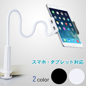 スマホスタンド タブレットスタンド スマホホルダー アームスタンド 多機種対応 9.7インチまで全対応 卓上ホルダ 安定 iPhone iPad 宅