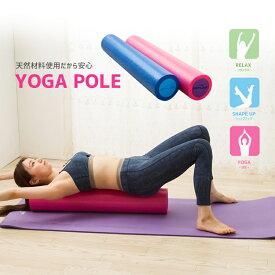 soomloom バランスポールヨガポール エクササイズ 体幹トレーニング 超軽量 収納簡単 ローラー 筋膜リリース フォームローラー
