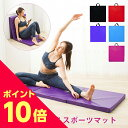 【エントリーでP10倍】 体操 マット ヨガ トレーニング スポーツマット 180X60X5cm トレーニングマット プレイマッ…