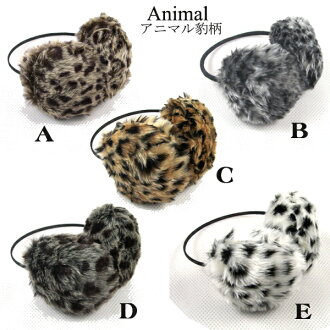 Animal Leopard print ◆ earmuffs ◆ bouncy fur ear muffs, 5 colors