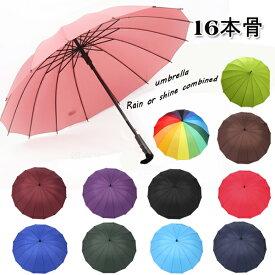3本以上送料無料★16本骨★晴雨兼用★ジャンプ式、長傘、RAINBOW雨傘日傘 アンブレラ 男女兼用傘