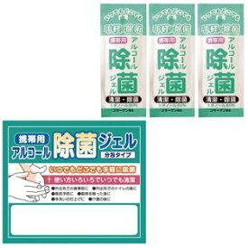 携帯用アルコール除菌ジェル 90個 まとめ買い 手指除菌 分包 使い切りタイプ ハンドジェル 3P×30セット