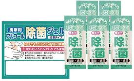 携帯用アルコール除菌ジェル 150個 まとめ買い 手指除菌 分包 使い切りタイプ ハンドジェル 5P×30セット