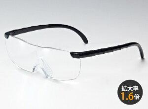 メガネ型拡大鏡 めがねルーペ ルーペグラス 老眼鏡 粗品 販促 記念品 ノベルティ 粗品 記念品
