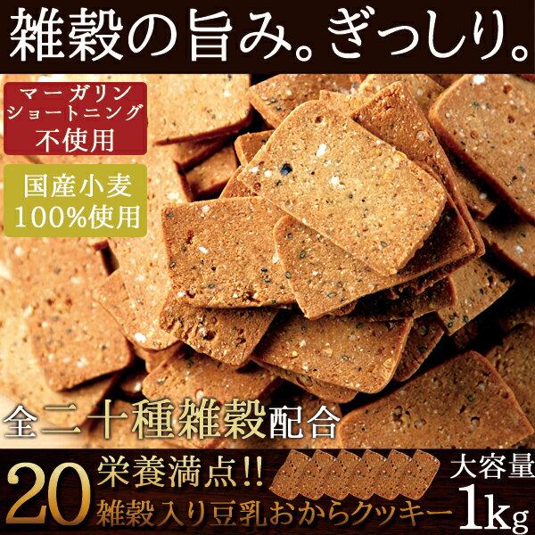 20雑穀入り豆乳おからクッキー1kg【おからクッキー】【訳あり】【ダイエット クッキー】【送料無料】