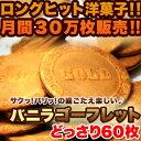 【訳あり】バニラ☆ゴーフレット60枚入り【ゴーフル】送料無料