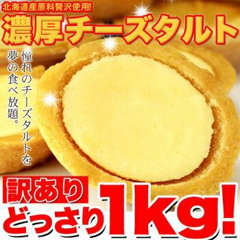 【訳あり】濃厚チーズタルトどっさり1kg 送料無料