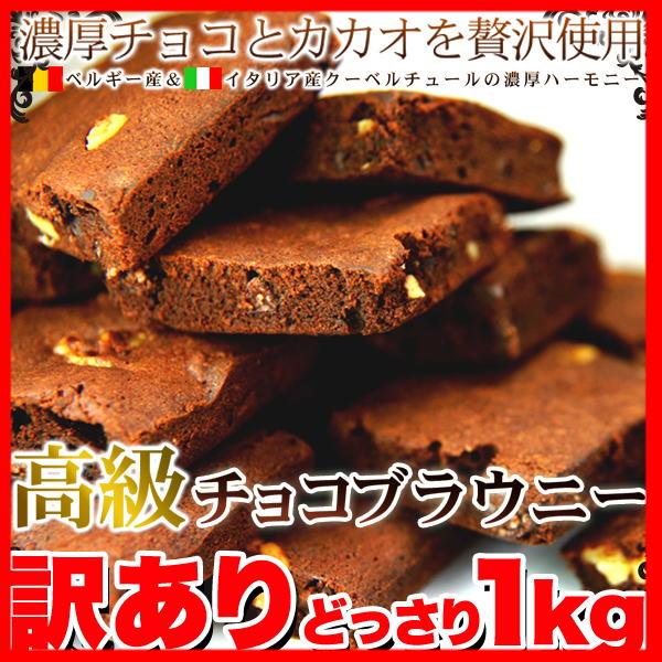高級チョコブラウニーどっさり1kg(個包装 約26個入り)【訳あり】