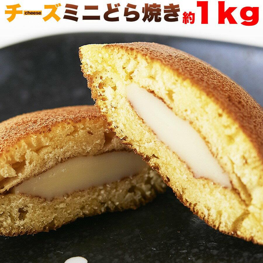 【業務用】もっちりチーズミニどら焼き1kg 送料無料