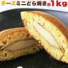 和菓子!?洋菓子!?餡子の代わりにチーズ餡がぎっしり詰まった新感覚スイーツ!!