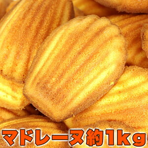 有名洋菓子店の高級☆マドレーヌ1kg (5個x7袋約35個)本州 送料無料【ホワイトデー】