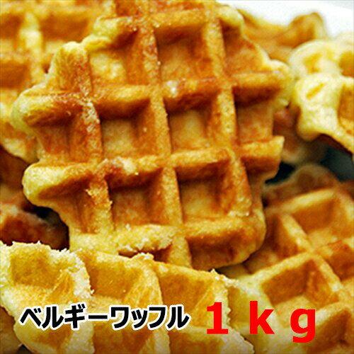 ベルギーワッフル 1kg(プレーン)【訳あり】累計100万個以上販売!【ホワイトデー】