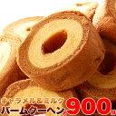 【訳あり】キャラメル&ミルクバームクーヘン900g送料無料【敬老の日】【ホワイトデー】