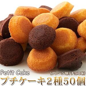 フランス産発酵バター使用!!しっとりやわらか♪プチケーキ2種(プレーン味、チョコ味)50個 関東 送料無料