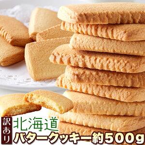北海道産バターと牛乳を使った!!優しい甘さと香り♪【訳あり】北海道バタークッキー500g 本州 送料無料